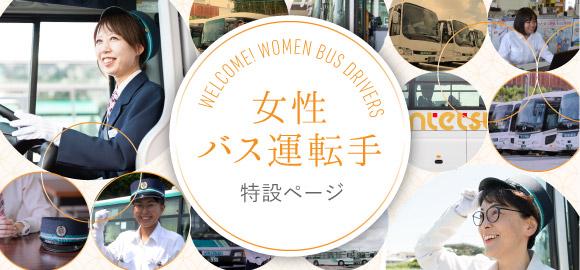 女性バス運転手特設サイト