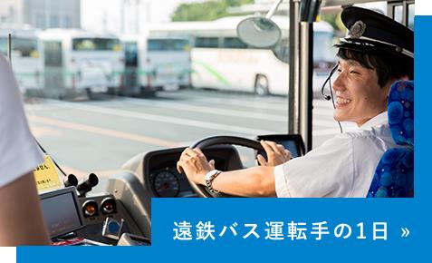 遠鉄バス運転手の1日